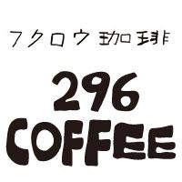 フクロウ珈琲 296 COFFEE