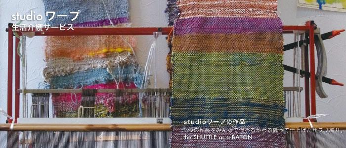 studioワープ(たて糸) 生活介護サービス(定員40名)