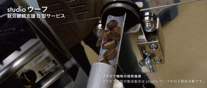 studioウーフ(よこ糸) 就労継続支援B型サービス(定員30名)